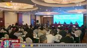 湖南省表彰首批省级生态文明建设示范县(市、区),并进行了授牌