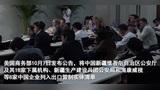 中方敦促美方立即撤销涉疆错误决定