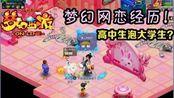 《梦幻西游》在游戏里过情人节!布鲁分享梦幻网恋经历!