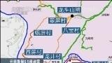 [中国新闻]云南鲁甸6.5级地震:遇难人数增至617人 失踪112人 搜救继续