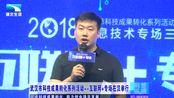 湖北电视台专题——武汉市科技成果转化系列活动互联网+专场