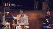 刘若英live—《成全》