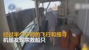 【江苏】南京船员突发急性阑尾炎     飞行队紧急救回送医-每天新鲜多一点-江苏头条新闻