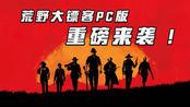 荒野大镖客2即将登录PC,第一发售平台竟不是Steam?这是什么操作