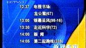 1998年CCTV-1频道宣传片+收视指南(画质渣)