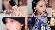 【Lia】圣诞节聚会妆容/Vlog   雅诗兰黛沁水粉底液全天测评