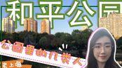 【老上海】【上海去哪玩】和平公园一日游:论公园里的几种类型之我向往的老年生活????