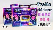 小姐姐拆盲盒,Trolls world tour魔发精灵录音机盲盒。