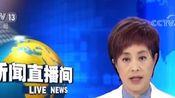 吉林省纪委监委启动对长春长生生物疫苗案件腐败问题调查追责