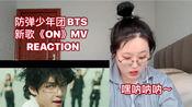 【防弹少年团BTS】新歌【ON】MV REACTION/ 为嘿呐呐呐和擦玻璃舞所呐喊!BTS大发!