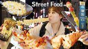 【g-ni】吃过明洞的街头食物!!!(^*)(2019年10月25日20时0分)