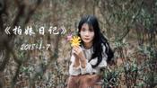 《拍妹日记》新手带上萌妹子随便找个草丛拍照会是啥效果,索尼a6300+E50mm f1.8