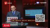 司法释放善意 枪支认定标准仍有必要重新讨论-经视新闻-浙样红TV