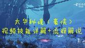 【贪吃的小金鱼】豪侠太华秘境老二攻略(视频技能详解+流程解说)