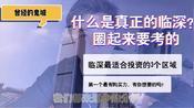 惠州哪里适合买房?目前3个热门区域,第一个最有购买力