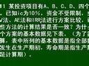 项目评估46-本科视频-西安交大-要密码到www.Daboshi.com