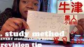 牛津学霸Vee Kativhu 学习方法分享study method +revision tip