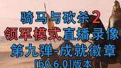 《骑马与砍杀2》领军模式直播录像第九弹-成就徽章-[b0.6.0]版本