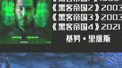 华纳兄弟官宣 黑客帝国 第四部有望2021年上映