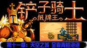 【小握解说】天空之城 全靠青蛙泡泡《铲子骑士:卡牌之王》第11期