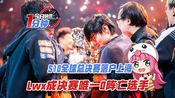今日快讯:S10全球总决赛落户上海,Lwx决赛唯一0阵亡选手