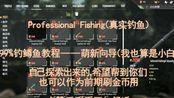 professional fishing (真实钓鱼)99%钓鳟鱼教程