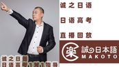 【日语高考全日制课程学员小L】2019-10-23@动词被动形