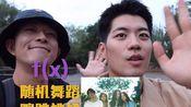 KuangNeTV 2019#31 f(x)随机舞蹈硬核瞎跳大挑战!纪念老ne的青春~{搞笑向}~