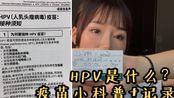【留学生日常】在美国接种HPV疫苗是什么体验?HPV疫苗知识小科普+接种记录