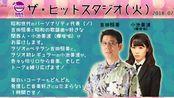 2018.07.10 MBS RADIO「The Hit Studio」(火)欅坂46小池美波