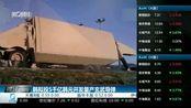 韩拟投5千亿韩元开发量产玄武导弹 财经早班车 20170831 高清版