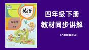 四年级英语下册第六单元第三课教材同步讲解 新起点SL