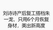 刘诗诗产后复工搭档朱一龙,只用6个月恢复身材,美出新高度