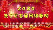 2020抚宁区首届网络春晚