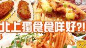 [香港人遊內地·獨食篇] #01 北上獨食吃什麼好?! |樂凱撒&Pizza Hut