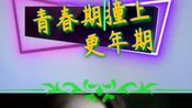 白晓鸥向邓家齐告别,邓家齐并没有挽留。
