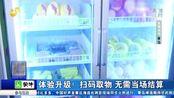 山东省内首家智能无人生鲜柜现身青岛小区 扫码取物 无需当场结算