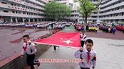 梅列区实验小学升旗仪式