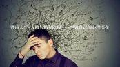 【二十二】学做自己的心理医生----双相情感障碍的共病与鉴别诊断
