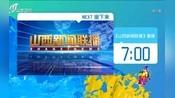 """山西卫视节目导视""""接下来""""包装(2019.12.19)"""