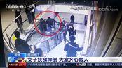 [24小时]四川内江女子扶梯摔倒大家齐心救人