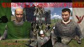 骑马与砍杀:50个葛瑞福斯国王VS50个维鲁加的凯斯托领主,卡拉迪亚那些自诩正统的人实力如何?