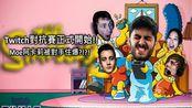 「Yassuo Moe中文字幕」Twitch對抗賽正式開始!!Moe阿卡莉被對手住爆!!