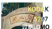 探索长沙老锌厂 柯达5207电影卷(过期)实拍VLOG