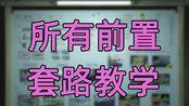 【GTA5】名钻赌场豪劫,所有前置套路教学(进阶篇)