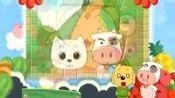 幼儿早教动画, 让孩子早点懂事_15