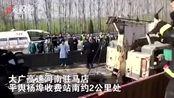 河南驻马店28辆车连环相撞 已致3死10伤