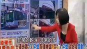 台湾节目:黄智贤大赞大陆公车,为什么大陆能做到,台湾却不行
