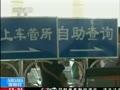 5月18日 13点新闻 山西晋中 忽视有效期 两千多人驾照被注销
