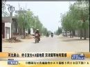 视频:河北唐山29日晨间再次发生3.2级地震[高清版]